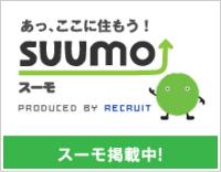 【SUUMO】